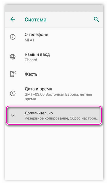 Дополнительные настройки на Андроид 9