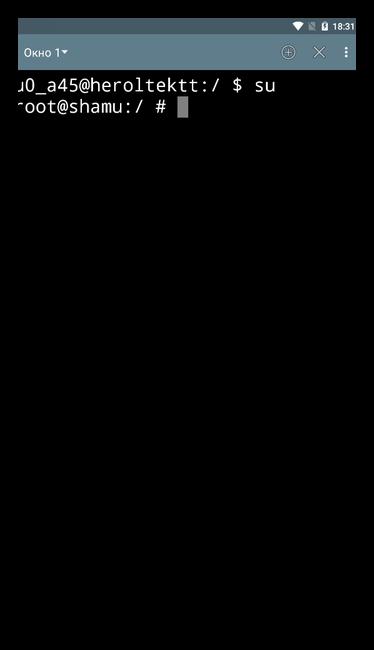 Доступ к рут-категории в Terminal Emulator for Android