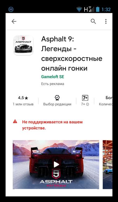 Игра не поддерживается на старой версии Android