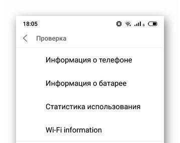 Инженерное меню на Андроид