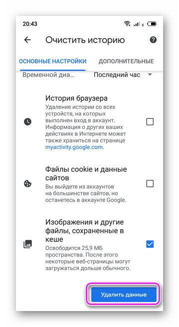 Кнопка удалить данные в браузере