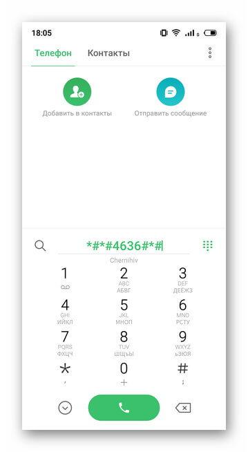 Комбинация для входа в инженерное меню на Андроид