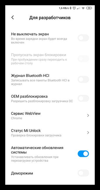 Меню для разработчиков на Android