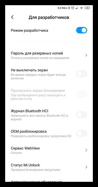 Меню разработчика на Андроид