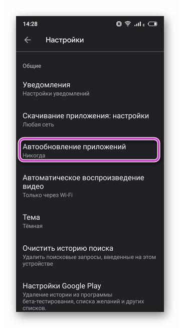 Настройки автообновления приложений в Play Маркет