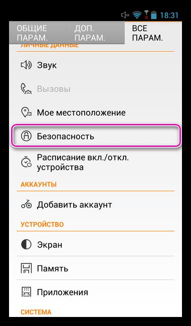 Настройки безопасности на Андроид 5