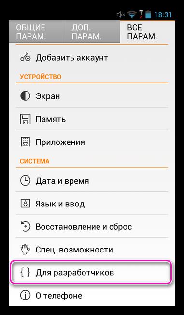 Настройки для разработчиков на Андроид 5