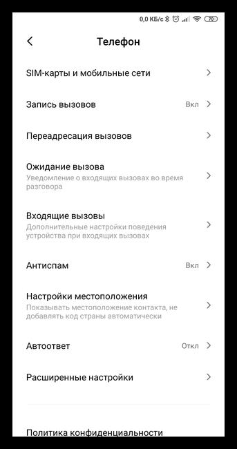 Настройки приложения телефон на Android