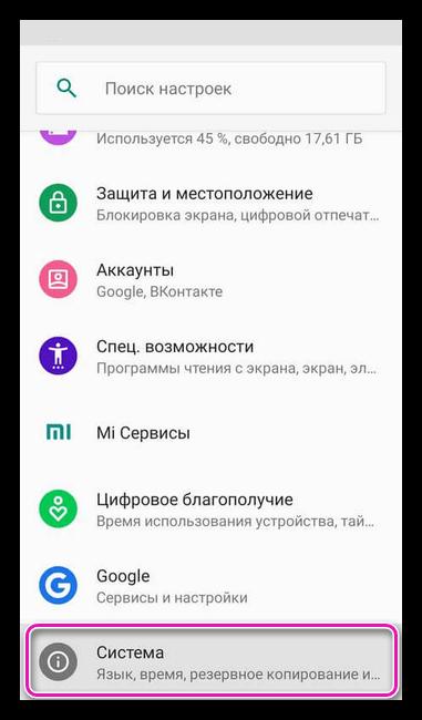 Настройки системы на Андроид 9