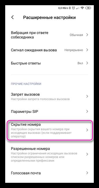 Настройки скрытия номера на Android