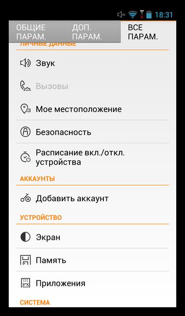 Настройки телефона на Андроид 5.0