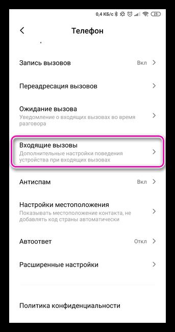 Настройки входящих вызовов на Андроид