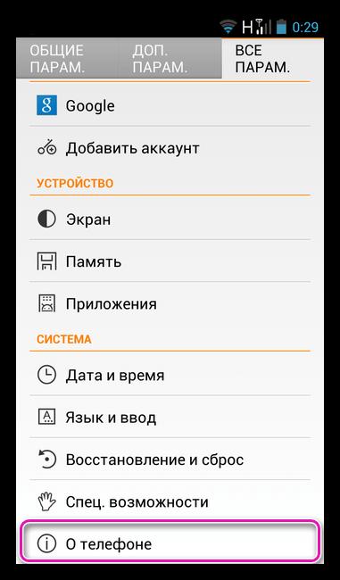 О телефоне на Андроид версии 4.2