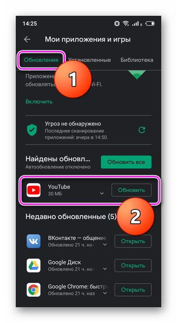 Обновление приложения в Play Маркет