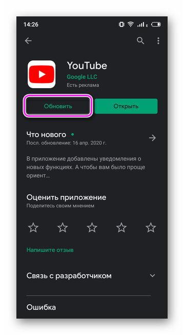 Обновление YouTube через Play Маркет
