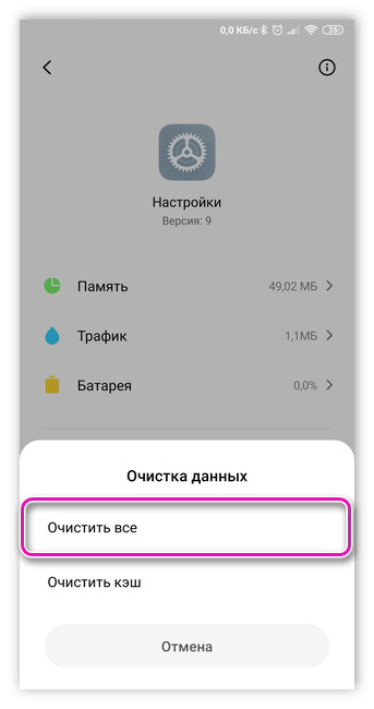 Очистка данных настроек на Android
