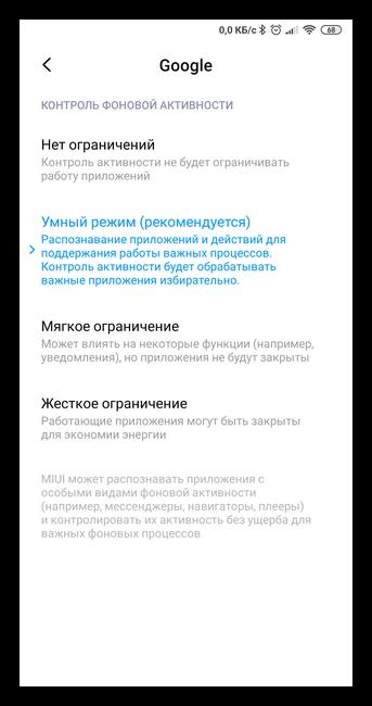 Ограничение фоновой активности Google