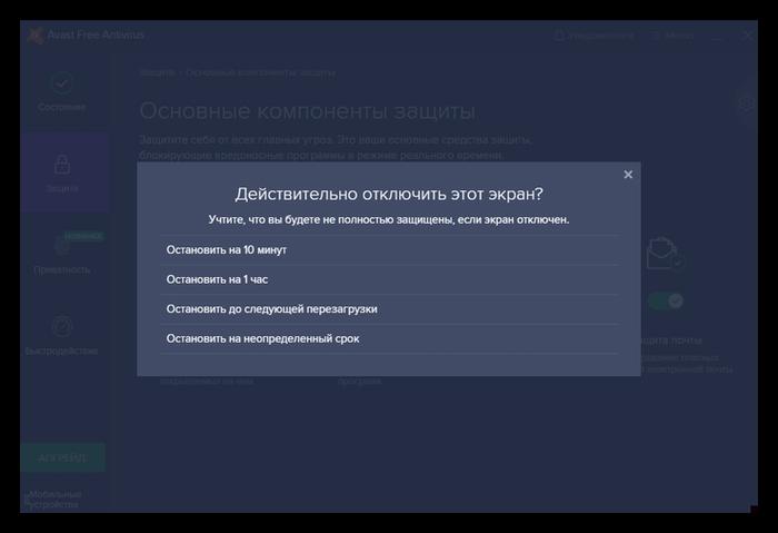 Отключение антивируса Avast на компьютере