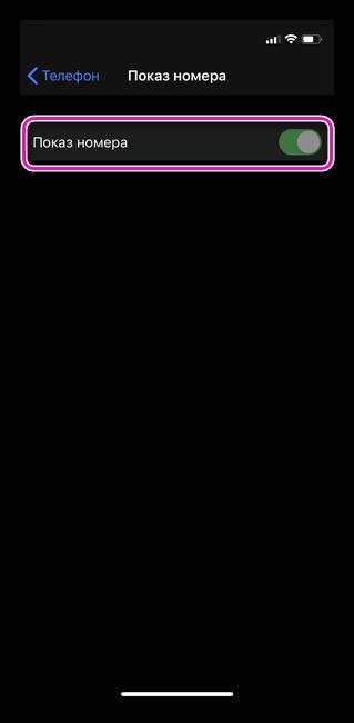 Отключение показа номера во время звонков на iPhone