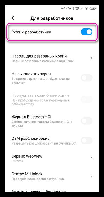 Отключение режима для разработчика на Android