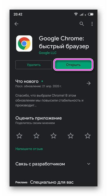 Открыть браузер в Play Market
