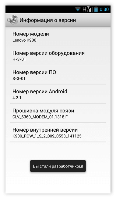 Открытие настроек для разработчиков на Андроид версии 4.2