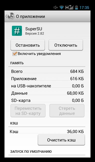Параметры SuperSU на Android