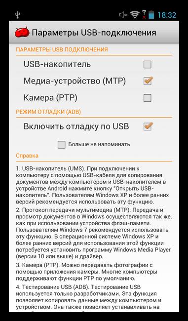 Поддключение телефона по USB кабелю к ПК