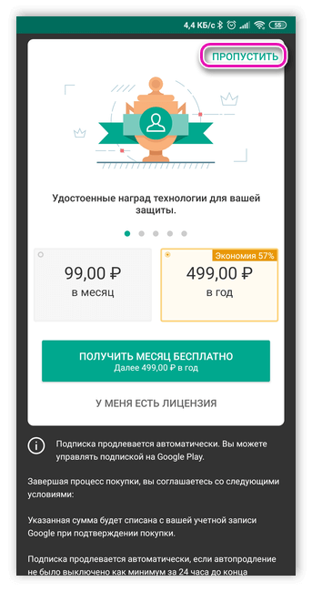 Подписка на Kaspersky Internet Security для Андроид