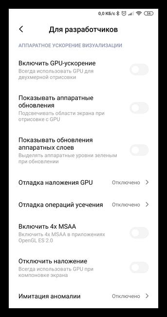 Подраздел аппаратного ускорения в меню для разработчика на Андроид