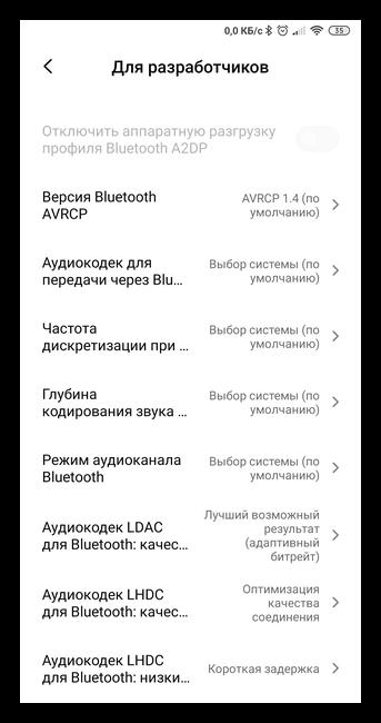 Подраздел кодеков беспроводных сетей в меню для разработчика на Андроид