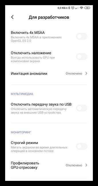 Подраздел мониторинга и мультимедиа в меню для разработчика на Андроид