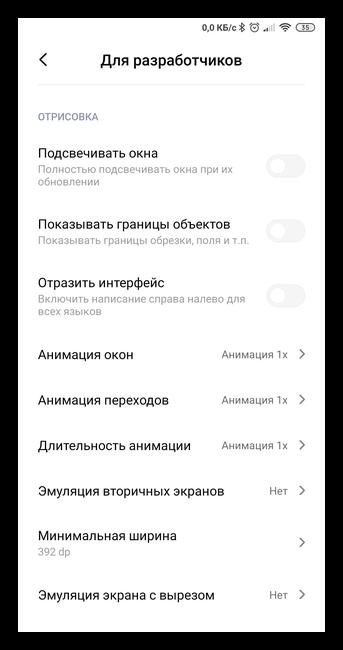 Подраздел отрисовки в меню для разработчика на Андроид