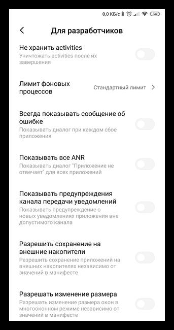 Подраздел приложений в меню для разработчика на Андроид