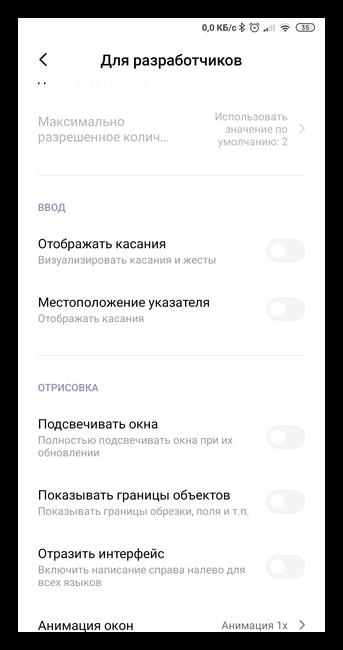 Подраздел ввода в меню для разработчика на Андроид