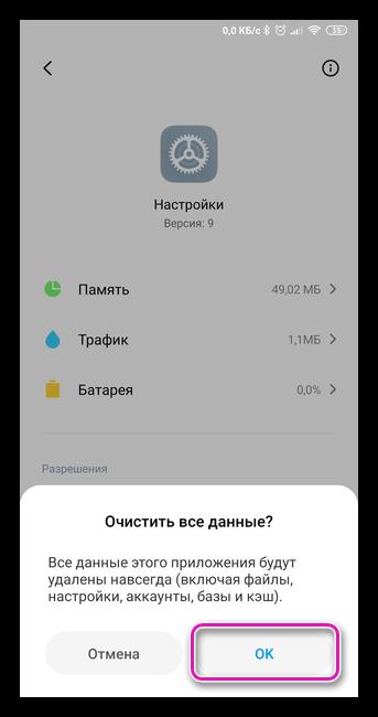 Подтверждение очистки данных настроек на Android