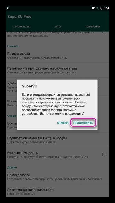 Подтверждение удаления root в SuperSU
