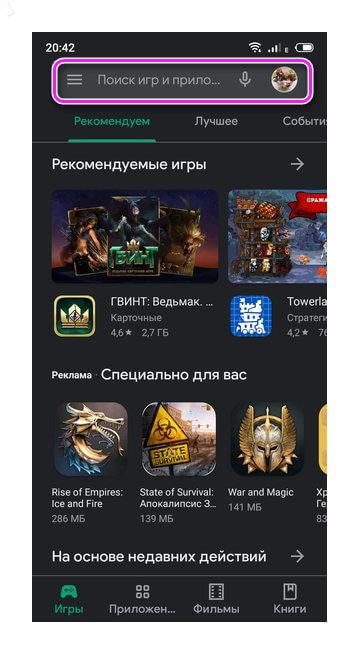 Поиск приложения в Play Market