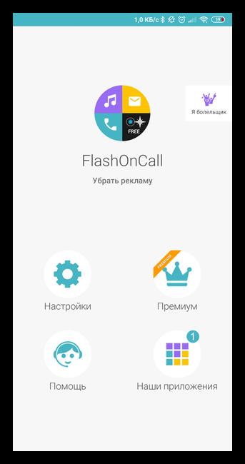 Приложение Flash On Call