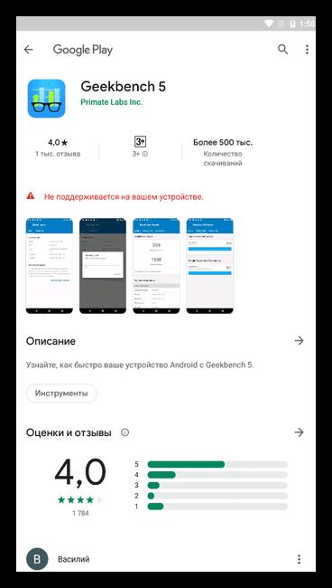 Приложение Geekbench на планшете с Андроид 5