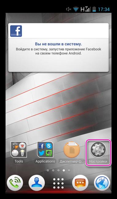 Приложение настройки на Android