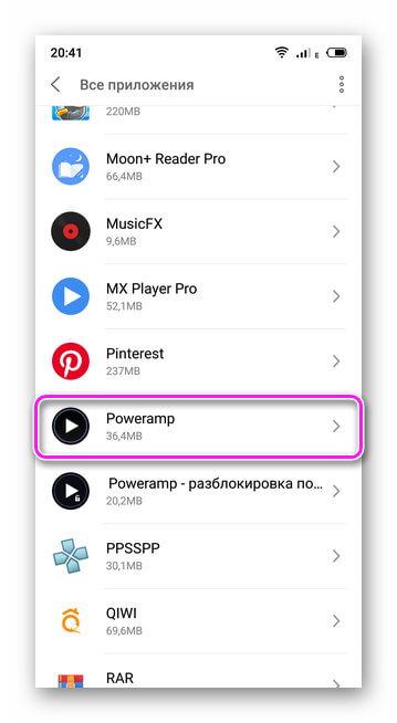 Приложение Poweramp