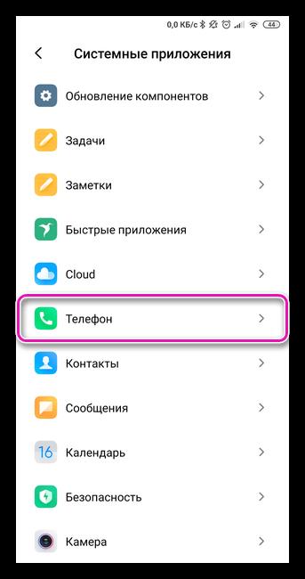 Приложение телефон на Андроид