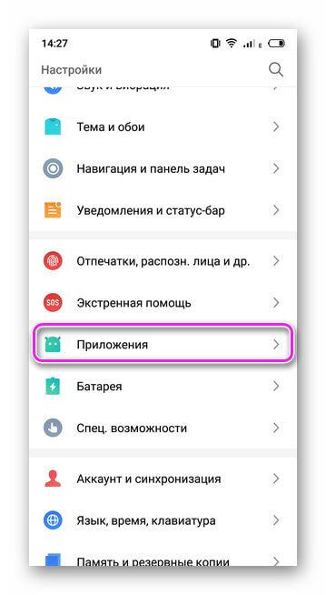 Приложения в меню настроек