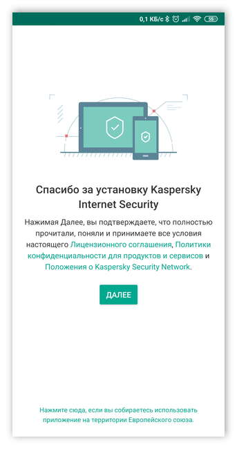 Принятие лицензии Kaspersky Internet Security для Андроид