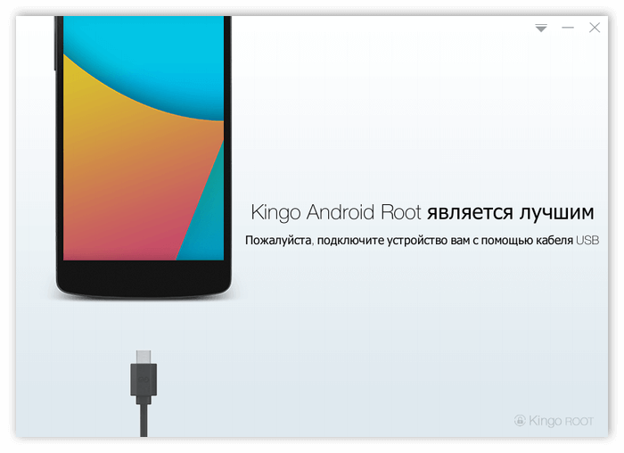 Программа Kingo Root для ПК