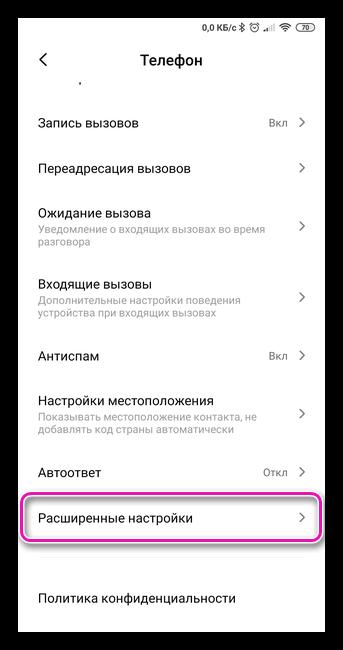 Расширенные настройки приложения телефон на Android