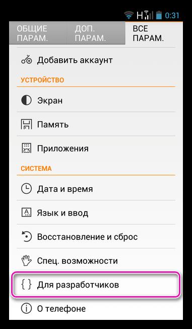 Раздел для разработчика на Андроид версии 4.2