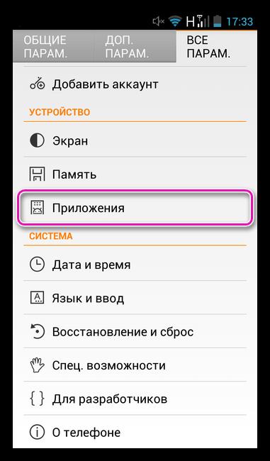 Раздел приложений на Android