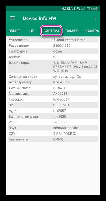 Раздел системы в Device Info HW для Андроид